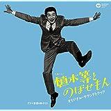 NHK土曜ドラマ「植木等とのぼせもん」オリジナル・サウンドトラック Vol.1