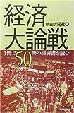 経済大論戦―1冊で50冊の経済書を読む (朝日選書)