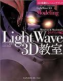 3D基礎トレーニングブック―LightWave 3D教室 モデリング編 Windows & Macintosh