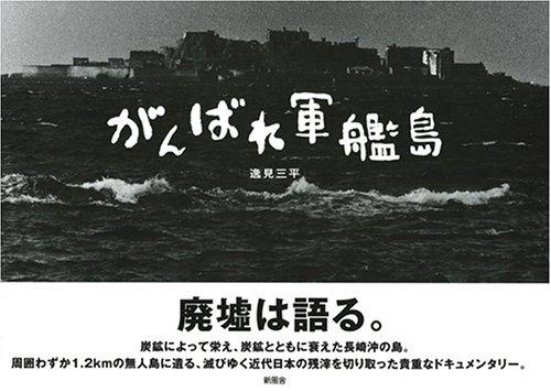 がんばれ軍艦島の詳細を見る