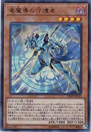 遊戯王/Vジャンプ/VJMP-JP143 竜魔導の守護者【ウルトラレア】