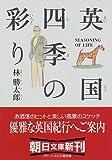 英国・四季の彩り (朝日文庫)