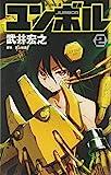 ユンボル -JUMBOR- 2 (ジャンプコミックス)