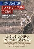 「世紀の小説『レ・ミゼラブル』の誕生」販売ページヘ