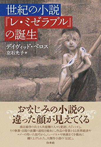 世紀の小説『レ・ミゼラブル』の誕生 / デイヴィッド・ベロス