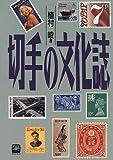 切手の文化誌 (陽SELECTION)