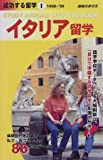 イタリア留学〈1998~'99〉 (地球の歩き方 成功する留学)