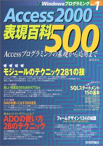 Access2000表現百科500―Accessプログラミングの基礎から応用まで (Windowsプログラミング)の詳細を見る
