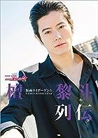 仮面ライダーエグゼイド 仮面ライダーゲンム 檀黎斗列伝 (ロマンアルバム)