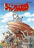 ジャングル大帝 劇場版 [DVD]