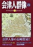 会津人群像 第24号(2013)―季刊 特集:会津特産人参貿易と足立家
