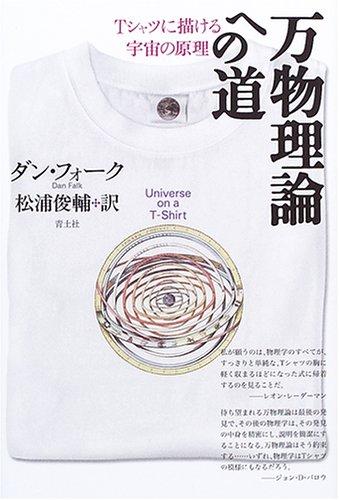万物理論への道―Tシャツに描ける宇宙の原理