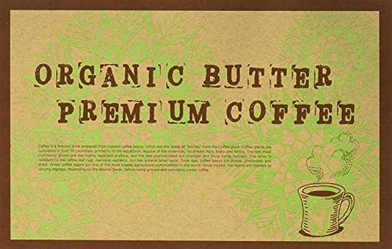 ジョガー実質的にピーク2ケ月分オーガニックバタープレミアムコーヒー 2個セット