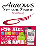ARROWS X LTE F-05D/Z ISW11F Perfect Manual