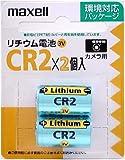 maxell カメラ用リチウム電池 2個 CR2.2BP