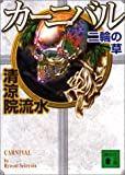 カーニバル 二輪の草 (講談社文庫)