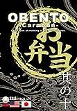 メイクジャパンシリーズ VOL.10 お弁当の作り方「OBENTO」[DVD]