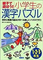 親子で遊ぼう!小学生の漢字パズル1・2・3年生