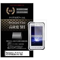 メディアカバーマーケット Panasonic タフパッド FZ-G1FABZZBJ[10.1型(1920×1200)]機種用 【強化ガラス同等 高硬度9H 液晶保護フィルム】傷に強い 高透過率 クリア光沢