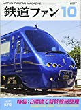 鉄道ファン 2017年 10 月号 [雑誌]