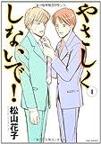 やさしくしないで!(4) (バンブー・コミックス)