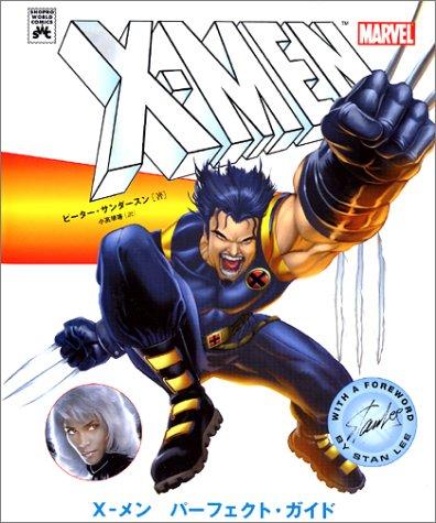 X-MEN パーフェクト・ガイドの詳細を見る