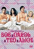 ボブ&キャロル&テッド&アリス [DVD]