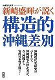 新崎盛暉が説く構造的沖縄差別