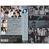 ラブ・ジェネレーション Vol.3 [VHS]