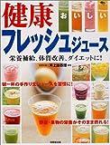 おいしい健康フレッシュジュース (Healthy recipe)