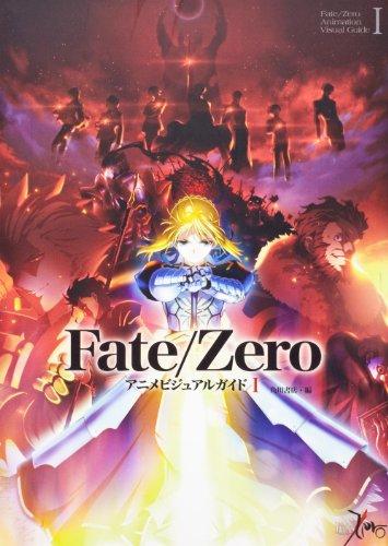 Fate/Zero アニメビジュアルガイド Iの詳細を見る