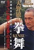 DVD>天野敏の拳舞 (<DVD>)