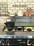 ずらり 料理上手の台所 (クウネルの本) 画像