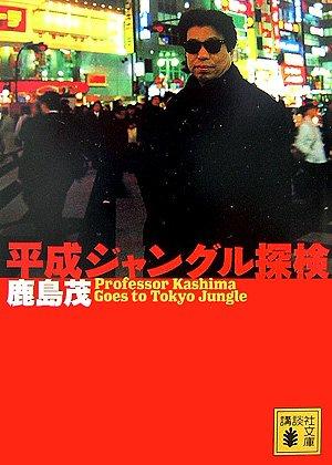 平成ジャングル探検 (講談社文庫)の詳細を見る
