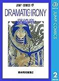 DRAMATIC IRONY―藤崎竜短編集2 / 藤崎 竜 のシリーズ情報を見る