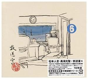 放送室(6)