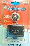 ドコモ FOMA softbank ガラケー 充電器 携帯用 バッテリー ベビーセル コンパクト設計 フル充電済