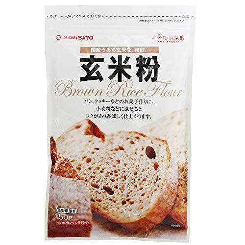波里 玄米粉 焙煎 150g×3袋 グルテンフリー