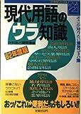 現代用語のウラ知識―そこが知りたい業界コトバ集〈62年度版〉 (21世紀ブックス)