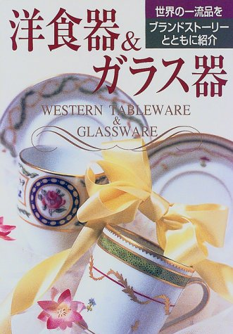 洋食器&ガラス器―世界の一流品をブランドストーリーとともに紹介