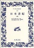 日本書紀 (4) (ワイド版岩波文庫 (233))