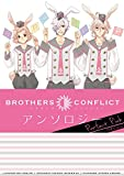 BROTHERS CONFLICT アンソロジー Perfect Pink (シルフコミックス)