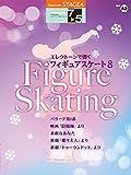 STAGEA エレクトーンで弾く Vol.42 (7~5級) フィギュアスケート8