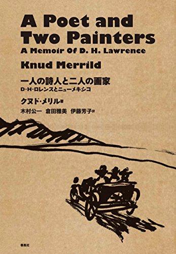 一人の詩人と二人の画家: D・H・ロレンスとニューメキシコ
