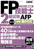 FP技能士2級試験AFP 最短集中ゼミ'12~'13