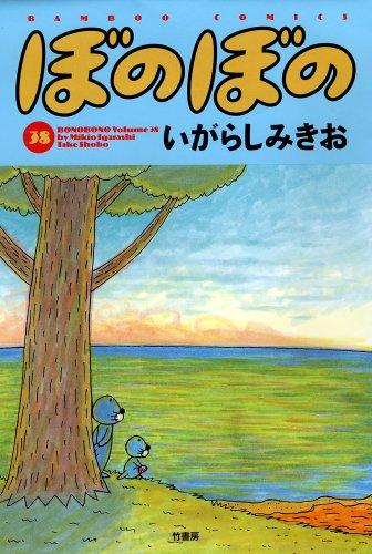 ぼのぼの 38 (バンブーコミックス)