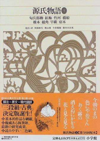 新編日本古典文学全集 (24) 源氏物語 (5)の詳細を見る
