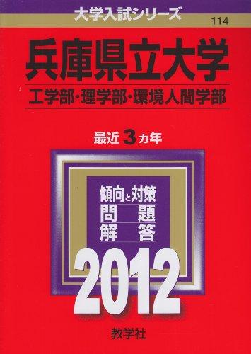 兵庫県立大学(工学部・理学部・環境人間学部) (2012年版 大学入試シリーズ)