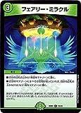 デュエルマスターズDMBD-01/クロニクル・レガシー・デッキ アルカディアス鎮魂歌/BD-01/15/C/フェアリー・ミラクル