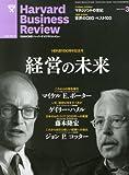 Harvard Business Review (ハーバード・ビジネス・レビュー) 2013年 03月号 [雑誌]